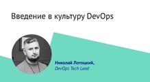 Введение вкультуру DevOps: опрактиках ироли DevOps инженера