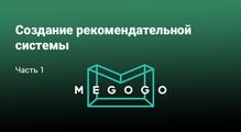 Создание рекомендательной системы Megogo: использование неявных сигналов. Часть1