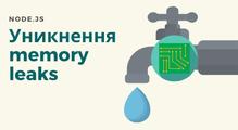 «Полювання» напам'ять. Практичні рекомендації щодо уникнення memory leaks наприкладі Node.js