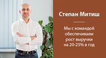 Как яработаю: Степан Митиш, Head ofEPAMв Киеве иВиннице