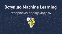 Вступ доMachine Learning: створюємо першу модель