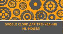 MLдля мобільного розробника: Google Cloud для тренування <nobr>ML-моделі</nobr>