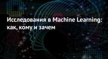 Исследования вMachine Learning: как, кому изачем