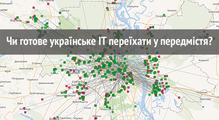 Чиготове українськеІТ переїхати упередмістя?
