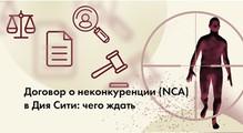 Договор онеконкуренции (NCA) вДия Сити: чего ждать