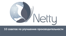 Оптимизации вNetty.10советов поулучшению производительности