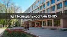 Гід IT-спеціальностями ОНПУ