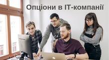 Якмирозвиваємо R&D-офіс OpenVPN вУкраїні: культура автономності іопціони