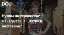 Пзначит Продукт. Нужныли украинские менеджеры вАвстралии иШтатах?