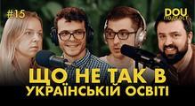 Чому українська освіта майже надні йнеминуче його досягне. Спецвипуск подкасту DOU