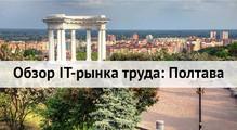 Обзор IT-рынка труда: Полтава