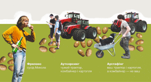 «Копаючи картоплю, вичас від часу викопуєтету, яку садив щеваш батько ідід. Цеlegacy-код». Пояснюємо ІТ-терміни наприкладі садіння картоплі