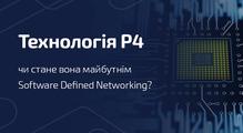 ТехнологіяP4: чистане вона майбутнім Software Defined Networking