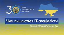 30років незалежності України. Чим пишаються ІТ-спеціалісти тащобажають змінити