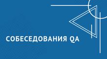 Культура собеседования тестировщиков вукраинскомIT