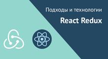 Подходы итехнологии вReact Redux: делаем все оптимально