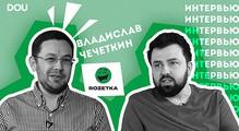 «Достойный уровень зарплат— это гигиена». Владислав Чечеткин, основатель Rozetka— озарплатах выше рынка, развитии ІТ-команды иотом, готовли продать бизнес