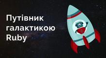 Путівник галактикою Ruby
