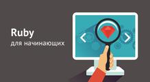 Ruby для начинающих: чем интересен этот язык икак его эффективно изучать