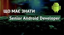 Щомає знати Senior Android Developer. Аналіз вакансій наDOU