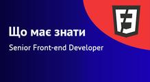 Щомає знати Senior Front-end Developer. Результати аналізу вакансій вУкраїні таКаліфорнії