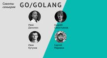 Советы сеньоров: как прокачать знания juniorGo