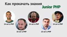 Советы сеньоров: как прокачать знания junior PHP