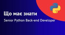 Щомає знати Senior Python Back-end Developer. Аналіз вакансій вУкраїні таКаліфорнії