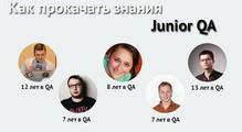 Советы сеньоров: как прокачать знания juniorQA