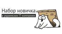 Как украинские IT-компании встречают новичков впервый рабочий день