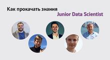 Советы сеньоров: как прокачать знания junior Data Scientist