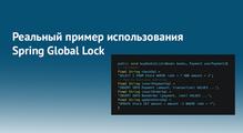Реальный пример использования Spring Global Lock