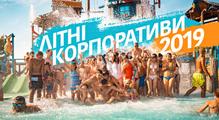 Якукраїнські ІТ-компанії провели літо. Відео