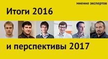 Украинский IT-рынок: итоги 2016 иперспективы 2017