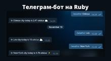 Покрокова інструкція: якстворити телеграм-бота наRuby