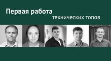 Как начинали свою карьеру технические топы украинских IT-компаний. Часть2