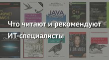 Рейтинг ИТ-книг 2017