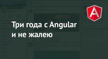 Три года сAngular инежалею: обзор возможностей фреймворка