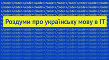 Від дедлайна дореченця: роздуми про українську мову вІТ