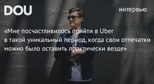 Как киевский программист сменил Google наUber