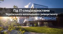 Гід IT-спеціальностями УКУ