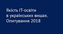 Опитування: якість IT-освіти вукраїнських вишах— 2018