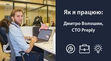 Якяпрацюю: Дмитро Волошин, СТО Preply