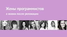 Сдругой стороны: жены программистов опереезде вКремниевую долину