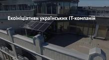 Від збору паперу досонячної електростанції натерасі. Екоініціативи українських ІТ-компаній