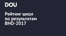 Рейтинг школ порезультатам ВНО-2017