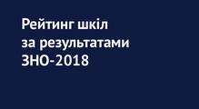 Рейтинг шкіл зарезультатами ЗНО-2018