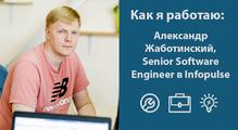 Как яработаю: Александр Жаботинский, Senior Software Engineer вInfopulse