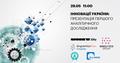 Інновації України. Презентація першого аналітичного дослідження