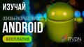 Бесплатное изучение Android